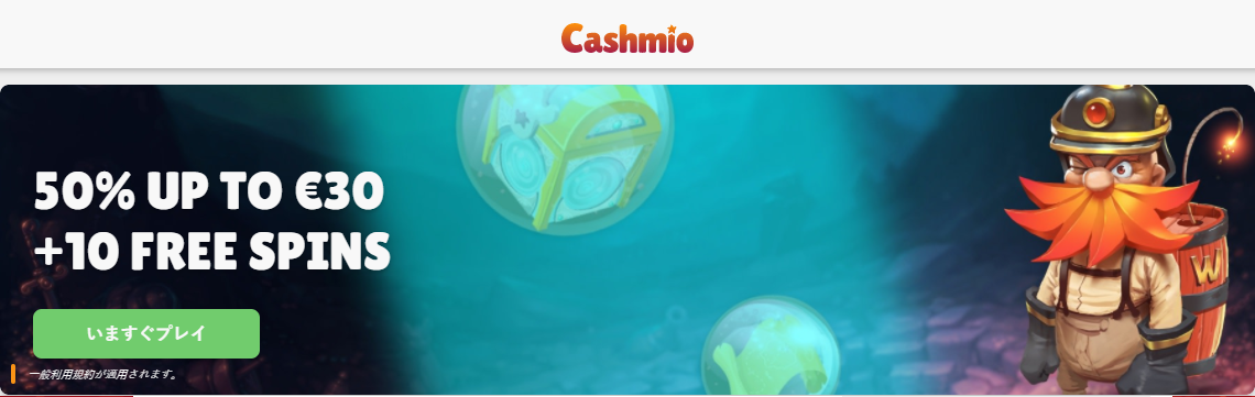 Cashmioカジノ