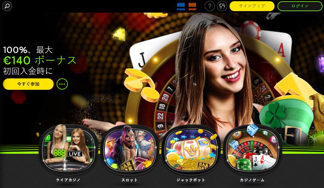 888-カジノホーム